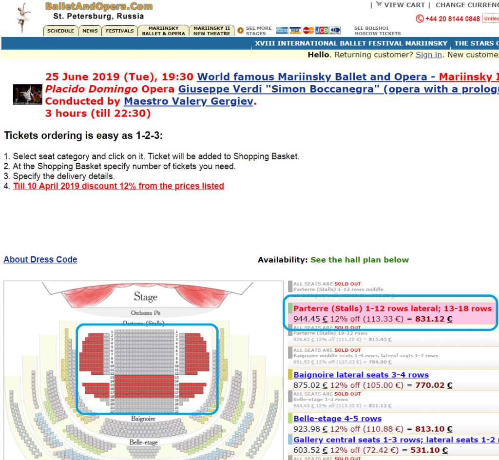 マリインスキ劇場オペラ値段比較