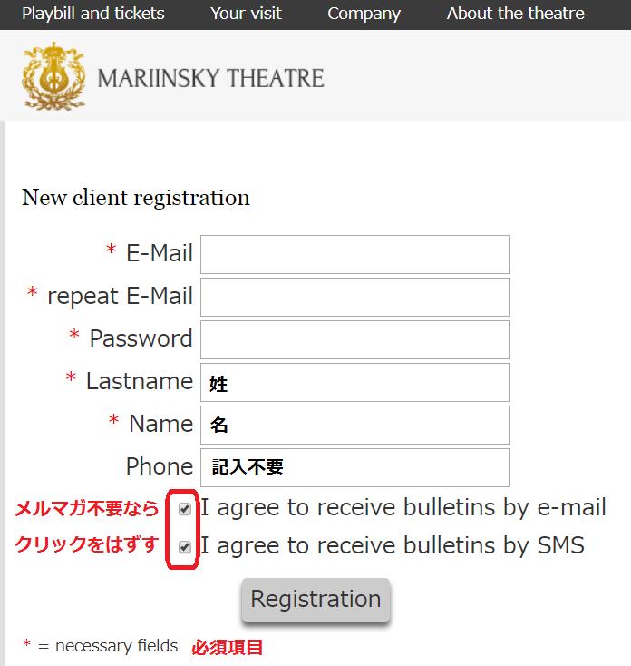 マリインスキ―劇場オンラインチケット購入画面