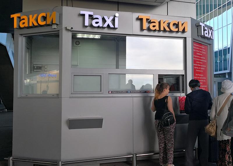 サンクトペテルブルク空港のタクシーカウンター