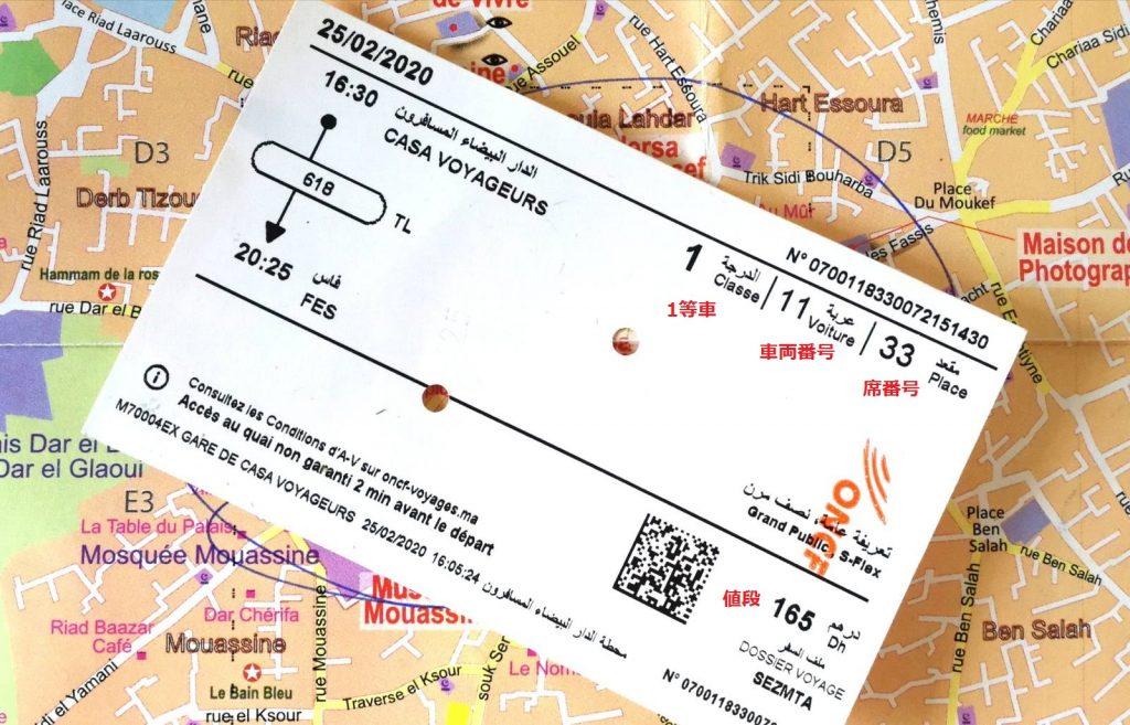 モロッコ鉄道でカサブランカからフェズへ行く切符